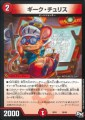DMSP01 18/48 ギーク・チュリス -