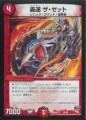 DMD27 16/20 轟速 ザ・ゼット -