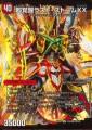 DMEX01 41/80[2010] 超時空ストームG・XX/超覚醒ラスト・ストームXX スーパーレア