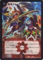 DMX21 08/70 紫電ボルメテウス・武者・ドラゴン -