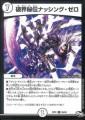 DMSP01 28/48 破界秘伝ナッシング・ゼロ レア