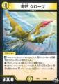 DMSP01 11/48 奇石 クローツ -