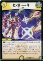 U DMEX14 44/110虹・望・一・体