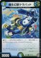 C DMEX14 107/110 機生幻獣ケラパッド