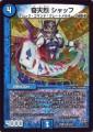 DMR19 04/87 奇天烈 シャッフ ベリーレア