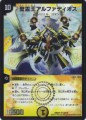 DMX21 30/70 聖霊王アルファディオス スーパーレア
