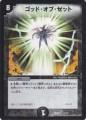 DMX21 21/70 ゴッド・オブ・ゼット -