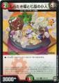 C DMEX14 110/110 しらたき姫と七品の小人