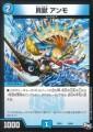 DMSP01 13/48 貝獣 アンモ -