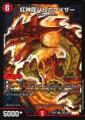 DMEX01 07/80[2003] 紅神龍バルガゲイザー スーパーレア