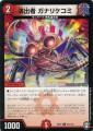 C DMEX14 95/110演出者 ガナリケコミ