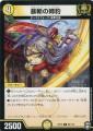C DMEX14 82/110暴斬の姉豹