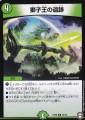 DMEX09 23/42 獅子王の遺跡 アンコモン