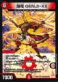 DMEX01 43/80[2010] 爆竜 GENJI・XX ベリーレア
