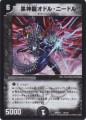 DMX21 25/70 黒神龍オドル・ニードル -