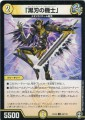 C DMEX14 84/110「黒刃の機士」