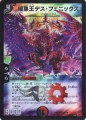 DMX21 24/70 暗黒王デス・フェニックス スーパーレア