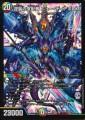 DMEX01 42/80[2010] 逆襲の支配者 ニュー・ディアボロス スーパーレア