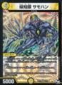 DMRP01 03/93 緑知銀 サモハン ベリーレア