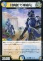 C DMEX14 101/110「夜明けの補給兵」