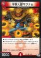 DMSP01 33/48 早撃人形マグナム アンコモン