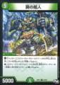 DMSP01 27/48 罠の超人 レア