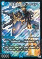 DMRP02 S5/S10 魔法特区 クジルマギカ スーパーレア