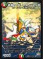 DMR23 27/74 勇者の1号 ハムカツマン蒼 レア