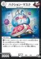 DMSP01 07/48 ハクション・マスク -