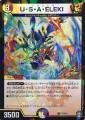 P7/Y19 U・S・A・ELEKI コモン