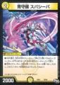 DMSP01 10/48 青守銀 スパシーバ -