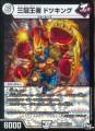 DMRP01 01/93 三冠王者 ドツキング ベリーレア