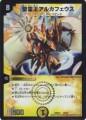 DMX21 29/70 聖霊王アルカフェウス -