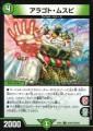 DMEX01 45/80[2010] アラゴト・ムスビ コモン