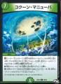 DMRP01 28/93 コクーン・マニューバ レア