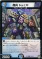 C DMEX14 105/110 戯具 ドゥミギ