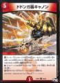 DMRP01 25/93 ドドンガ轟キャノン レア
