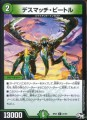 DMRP01 27/93 デスマッチ・ビートル レア