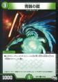 DMSP01 47/48 青銅の鎧 コモン