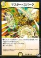 DMSP01 31/48 マスター・スパーク アンコモン