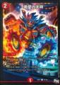DMSP01 34/48 勇愛の天秤 アンコモン