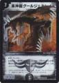 DMX21 22/70 黒神龍グールジェネレイド スーパーレア